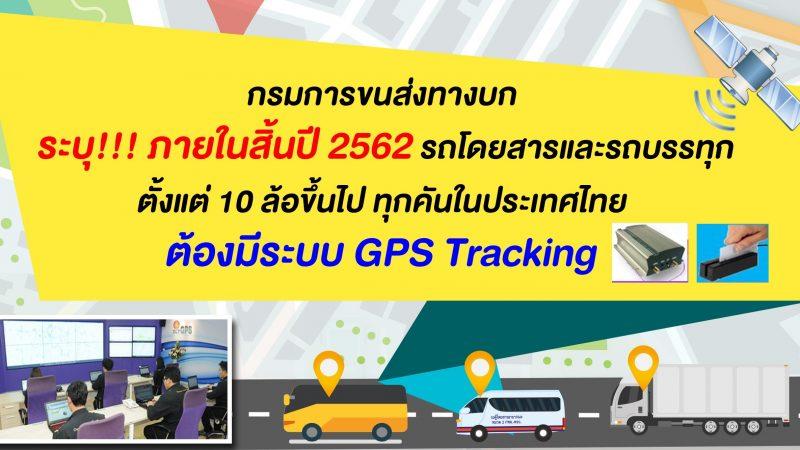 กรมขนส่งระบุ!!! ภายในสิ้นปี 2562 รถโดยสารและรถบรรทุกตั้งแต่ 10 ล้อขึ้นไปต้องมีระบบ GPS