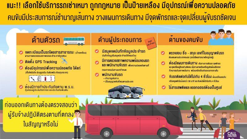 กรมขนส่งเชิญชวน!!! ลดอุบัติเหตุทางถนน แนะเลือกใช้บริการรถเช่าเหมาถูกกฎหมายป้ายเหลือง
